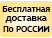 icon free delivery russia.png